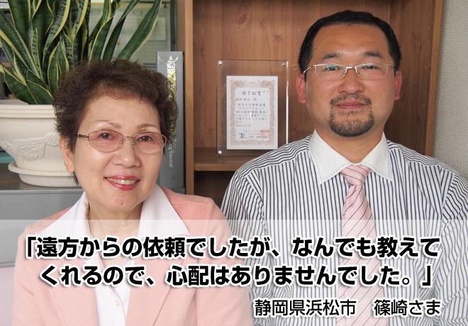 お客様インタビュー 篠崎さま