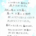 letter202