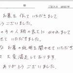 letter204