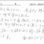 letter207