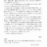 letter237