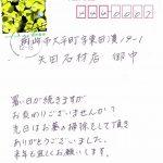 letter252