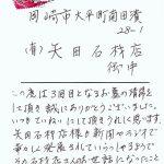 letter255