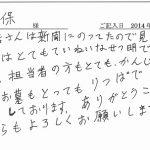letter256