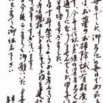 letter263