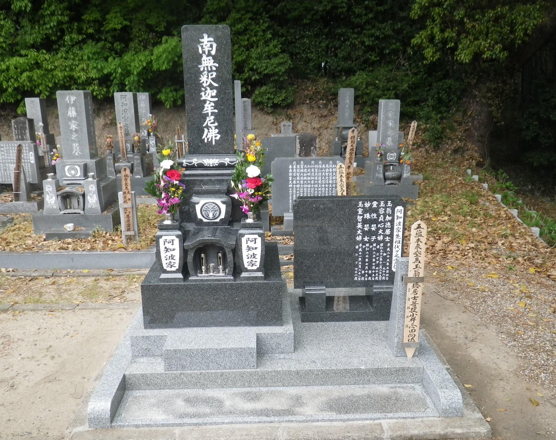 201404 ○知多市 寺院墓地(天徳院) 中国産 北大青 8寸和型 阿知波聖文様
