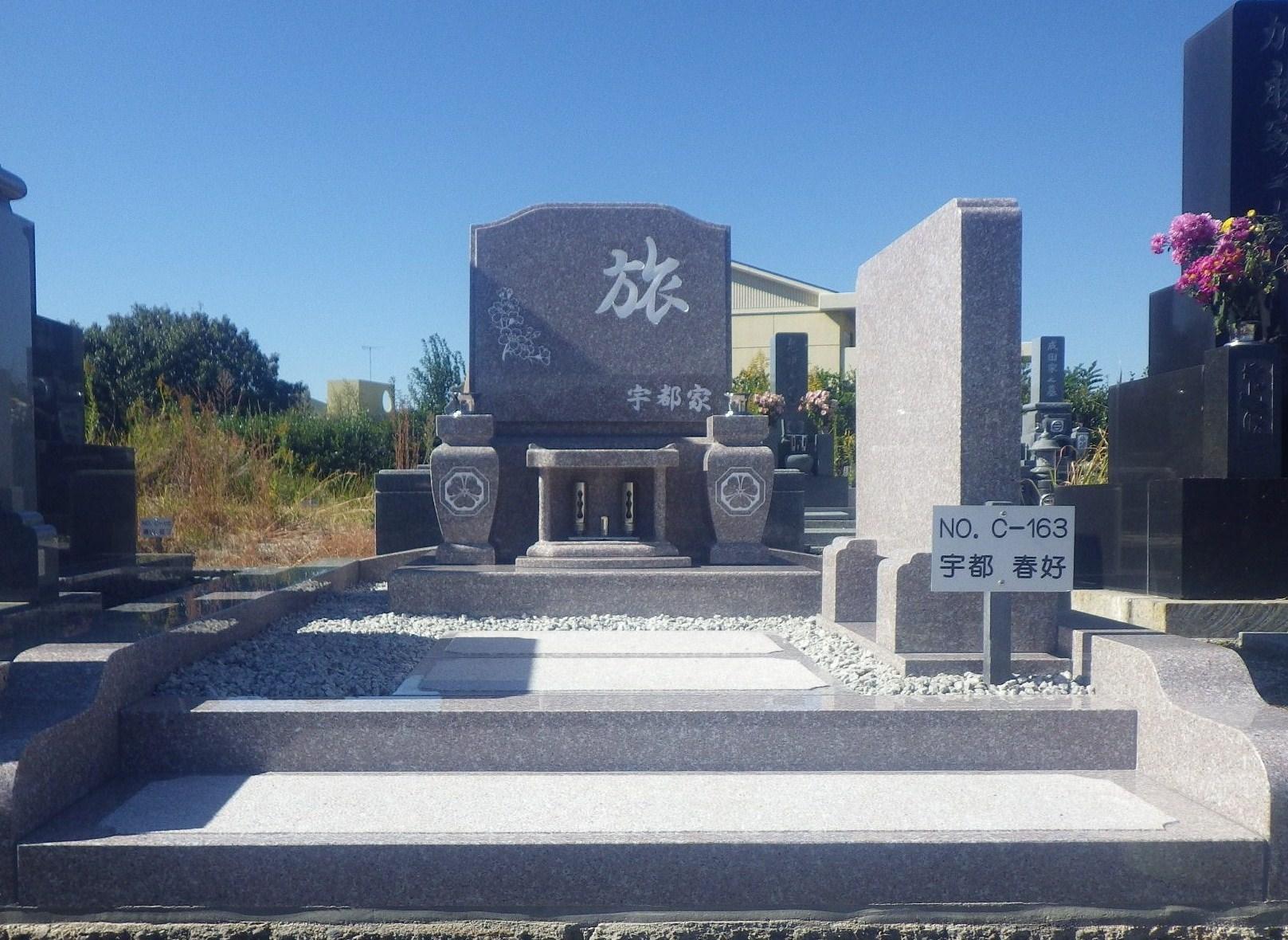 201411 ○みよし市福谷町 地域墓地(福谷墓地 C-163 )   中国産 G663 洋型墓石 宇都春好様