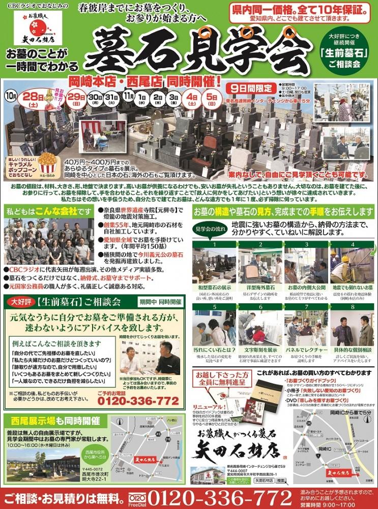 2017.1028新聞