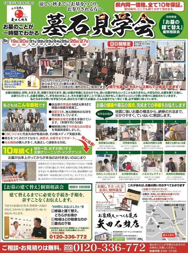 2017.0818新聞1