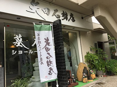 2017.0816 名古屋店 (3)