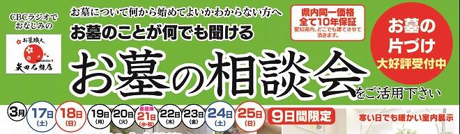 名古屋店3月小_title