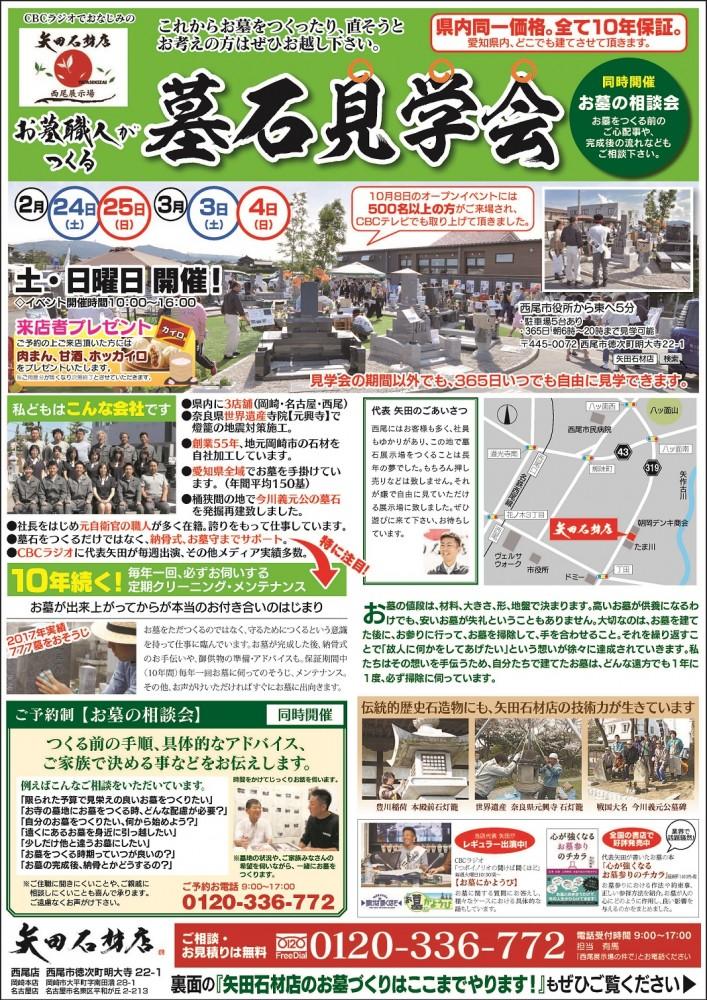 HP用 西尾店2月チラシ(全体)