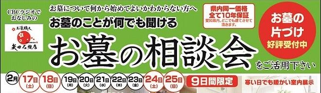 名古屋店title