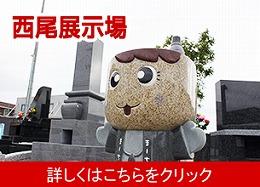 guide-nishio