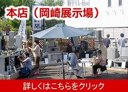 guide-okazaki