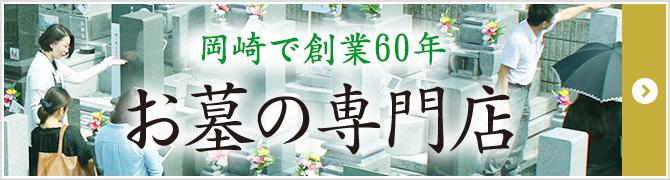 矢田石材店オフィシャルサイトはこちら