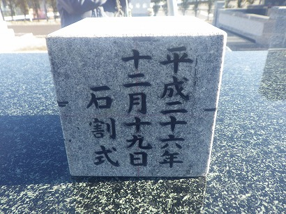 要石をお墓の内部に配置します。