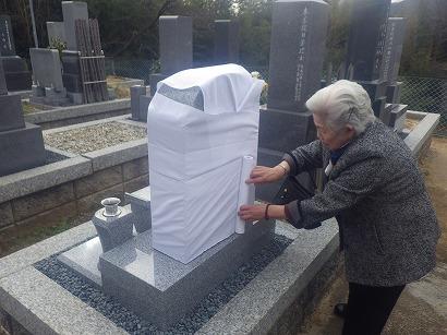 お墓をお守りしていたさらしを除幕。