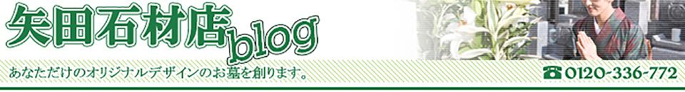 矢田石材店の最新情報配信BLOG
