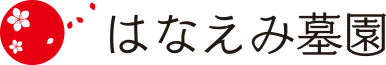 松江寺 樹木葬 はなえみ墓園