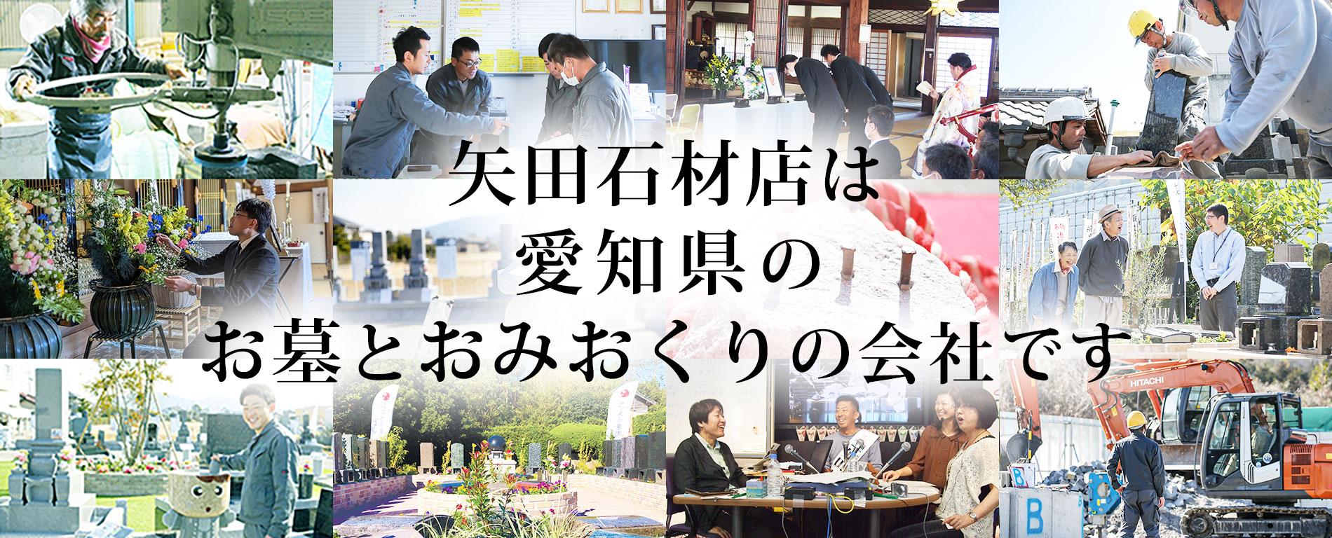 岡崎で創業60年