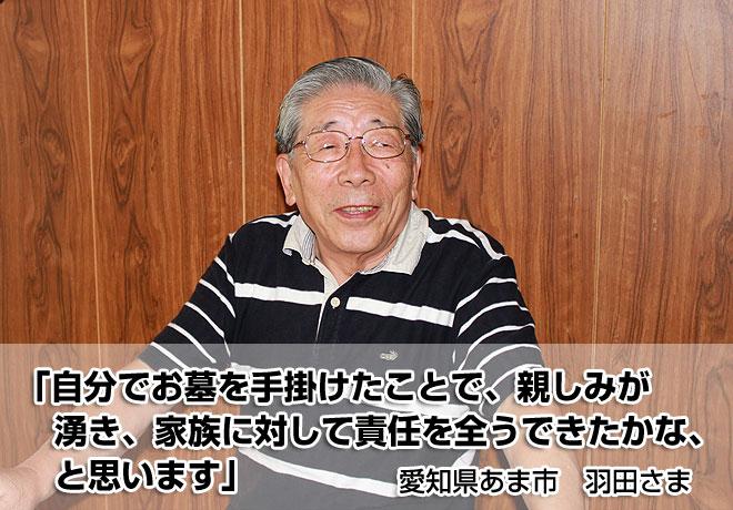 お客様インタビュー 羽田さま
