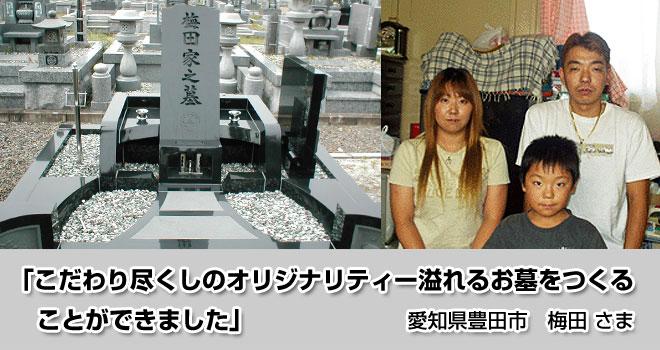 お客様インタビュー 梅田さま