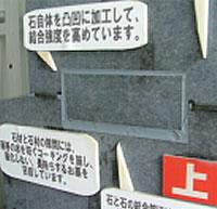 矢田石材店の加工イメージ