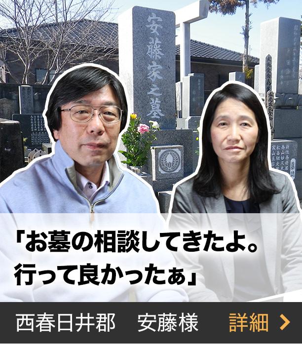 西春日井郡 安藤様