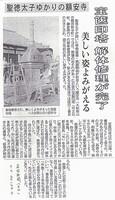 2009年10月 読売新聞