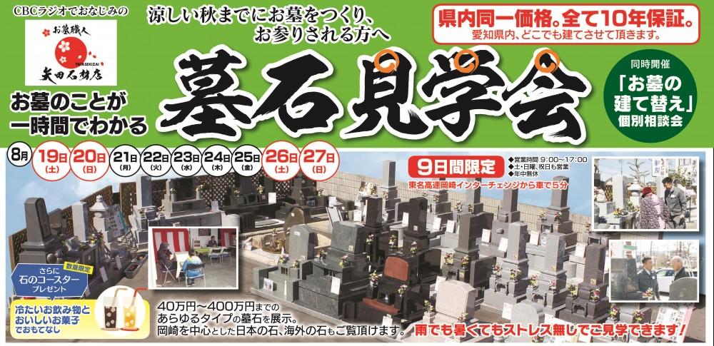 2017.0818新聞title