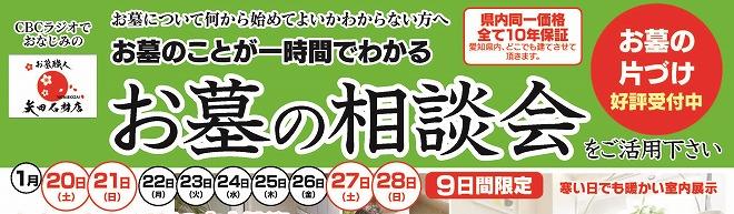 2018.0119名古屋店折り込みチラシ_title