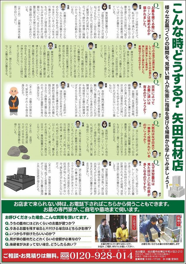名古屋店3月小_ページ_2