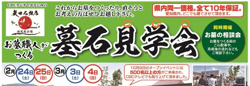 HP用 西尾店2月チラシ(title)