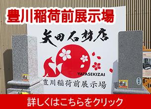 guide-toyokawainari